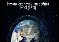 НОО низкая опорная орбита