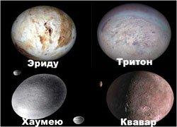 Транснептуновый объект пояса Койпера Орк, стал карликовой планетой.