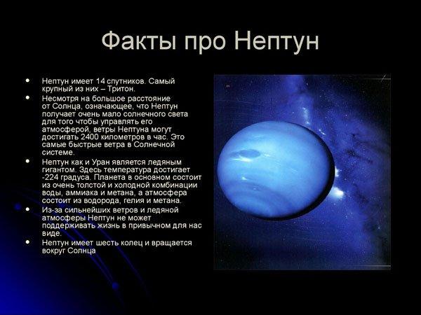 Факты о Нептуне